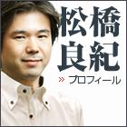 松橋良紀 プロフィール