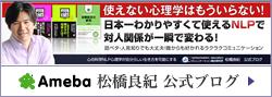 松橋良紀 公式ブログ