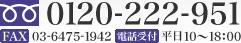 フリーダイヤル0120-222-951